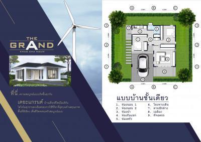 บ้านโครงการใหม่ 2000000 ราชบุรี โพธาราม เขาชะงุ้ม
